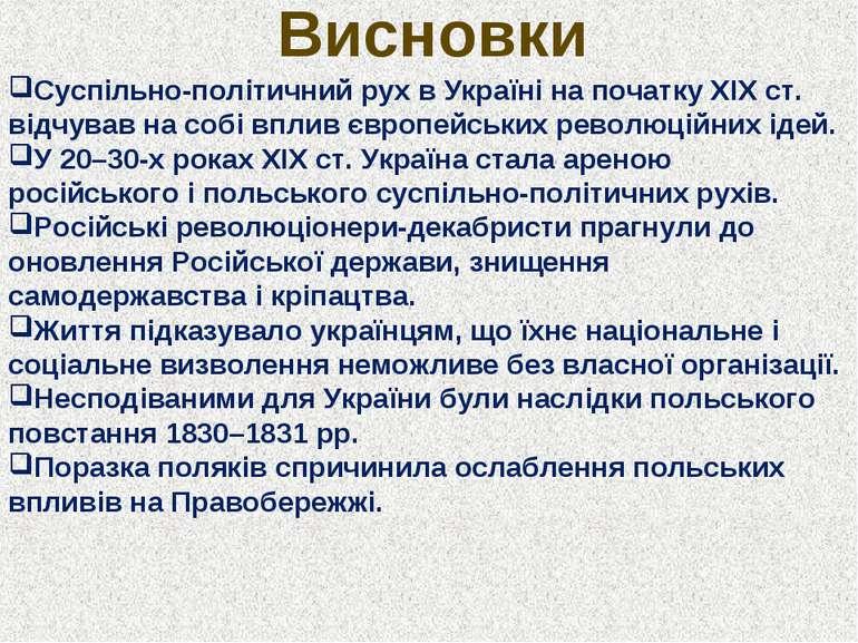 Висновки Суспільно-політичний рух в Україні на початку ХІХ ст. відчував на со...