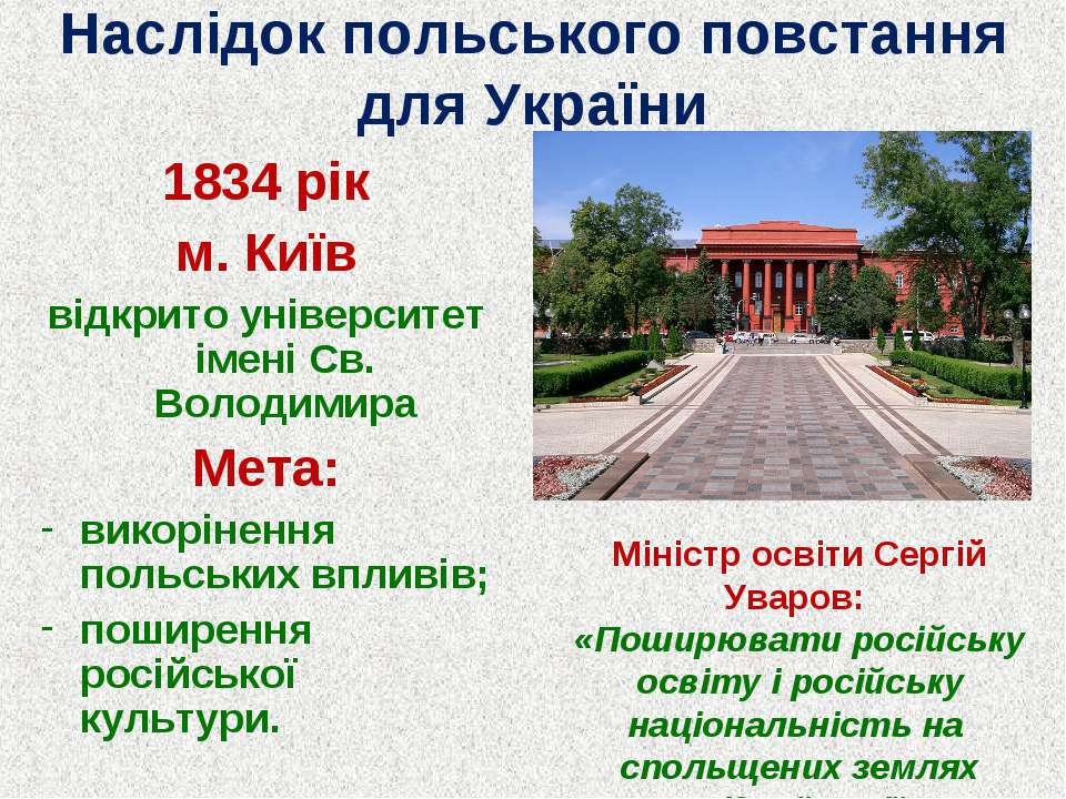 Наслідок польського повстання для України 1834 рік м. Київ відкрито університ...