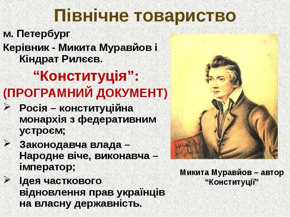 Північне товариство м. Петербург Керівник - Микита Муравйов і Кіндрат Рилєєв....
