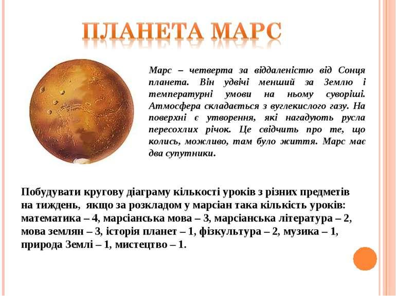 Марс – четверта за віддаленістю від Сонця планета. Він удвічі менший за Землю...