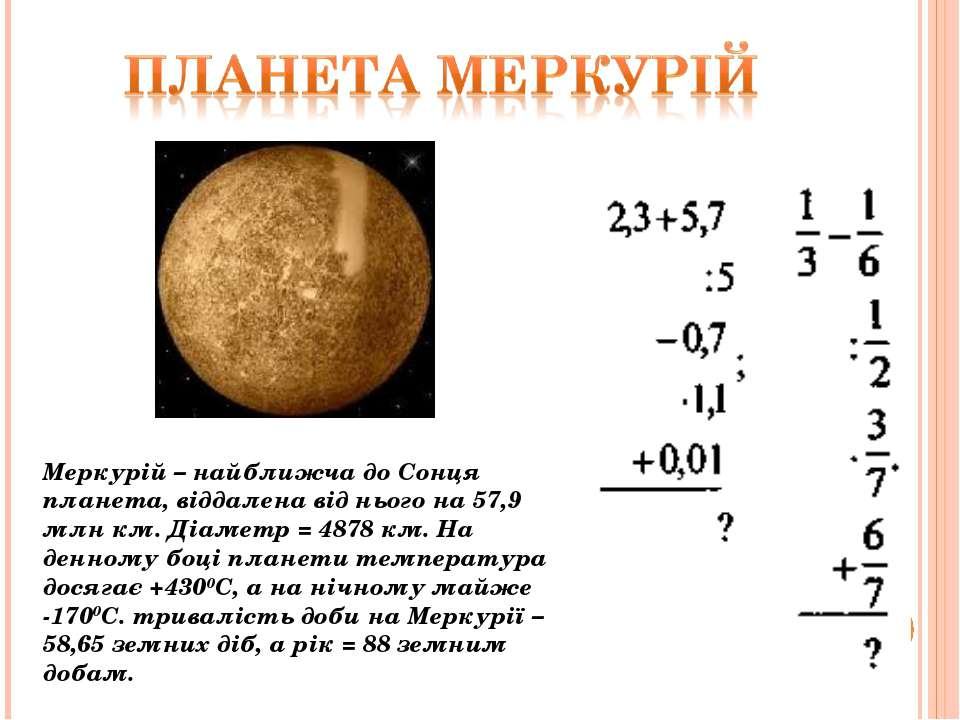 Меркурій – найближча до Сонця планета, віддалена від нього на 57,9 млн км. Ді...