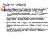 Набряки (oedema) Набряки у серцевих хворих підпорядковані законам гідростатик...