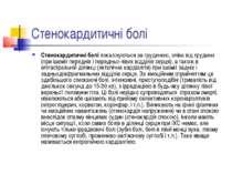 Стенокардитичні болі Стенокардитичні болі локалізуються за грудиною, зліва ві...