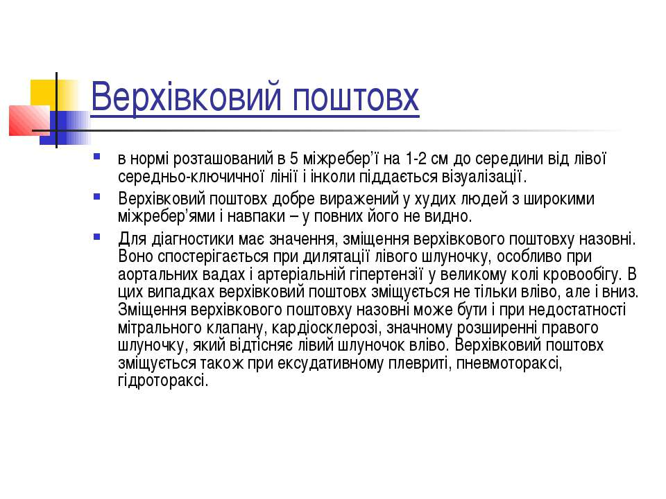 Верхівковий поштовх в нормі розташований в 5 міжребер'ї на 1-2 см до середини...