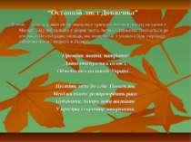 """""""Останній лист Довженка"""" Поезія — елегія, у якій автор змальовує трагедію мит..."""