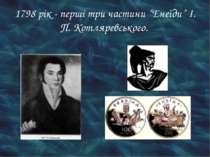 """1798 рік - перші три частини """"Енеїди"""" І. П. Котляревського."""