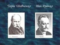 Тарас Шевченко Іван Франко
