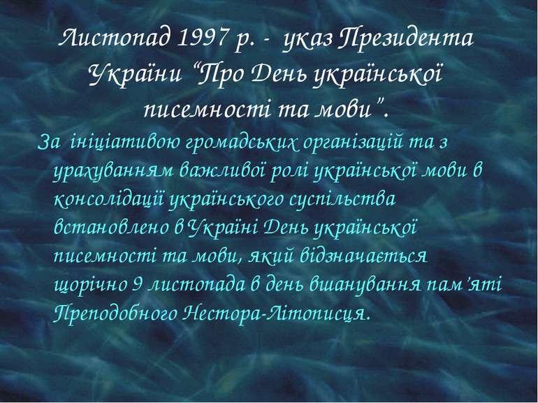"""Листопад 1997 р. - указ Президента України """"Про День української писемності т..."""