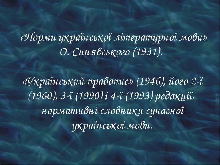 «Норми української літературної мови» О. Синявського (1931). «Український пра...
