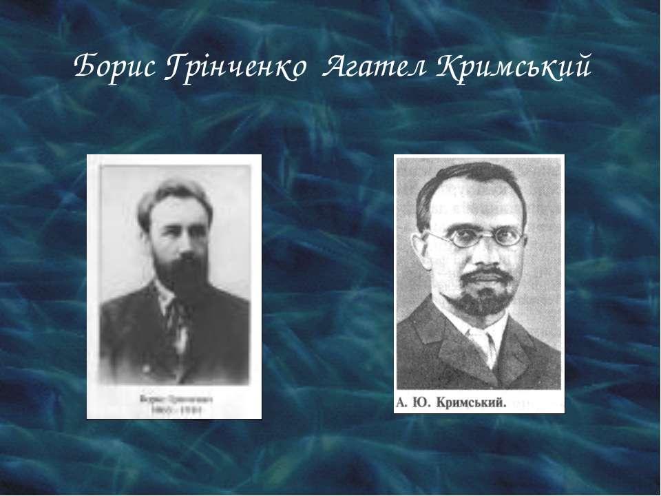 Борис Грінченко Агател Кримський