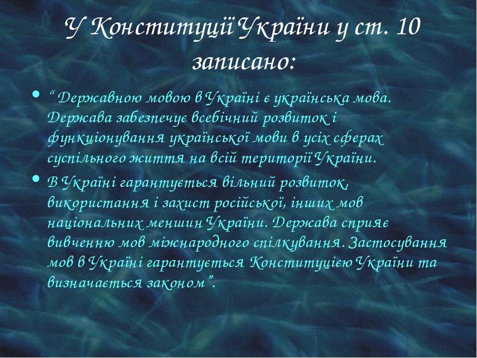 """У Конституції України у ст. 10 записано: """" Державною мовою в Україні є україн..."""