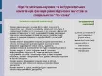Перелік загально-наукових та інструментальних компетенцій фахівців рівня підг...