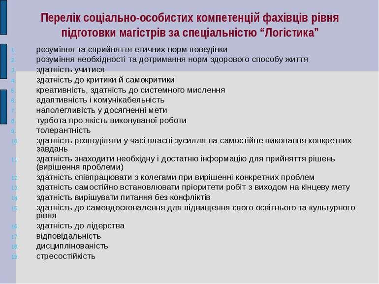Перелік соціально-особистих компетенцій фахівців рівня підготовки магістрів з...