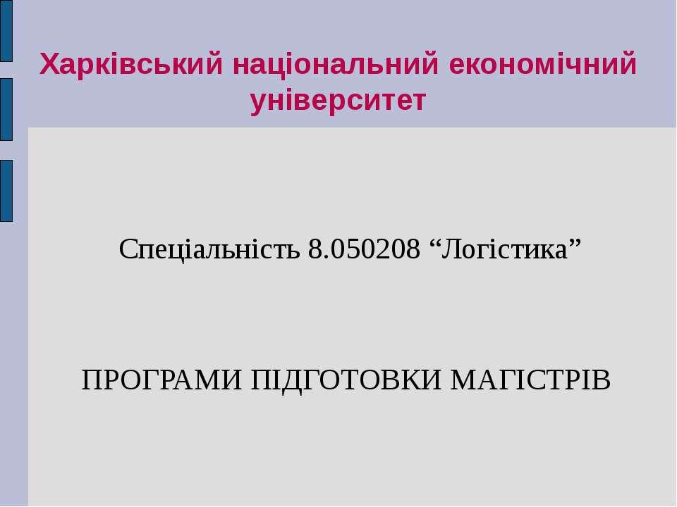 """Харківський національний економічний університет Спеціальність 8.050208 """"Логі..."""