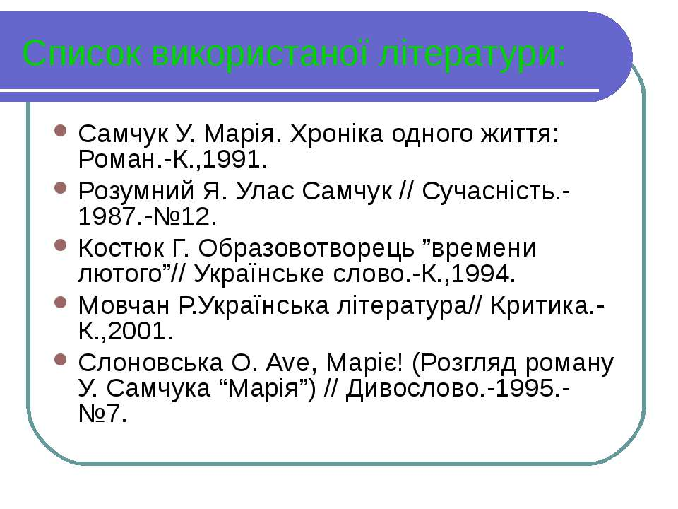 Список використаної літератури: Самчук У. Марія. Хроніка одного життя: Роман....
