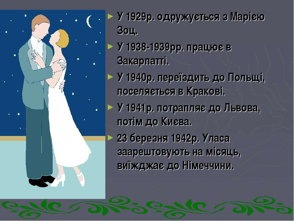 У 1929р. одружується з Марією Зоц. У 1938-1939рр. працює в Закарпатті. У 1940...
