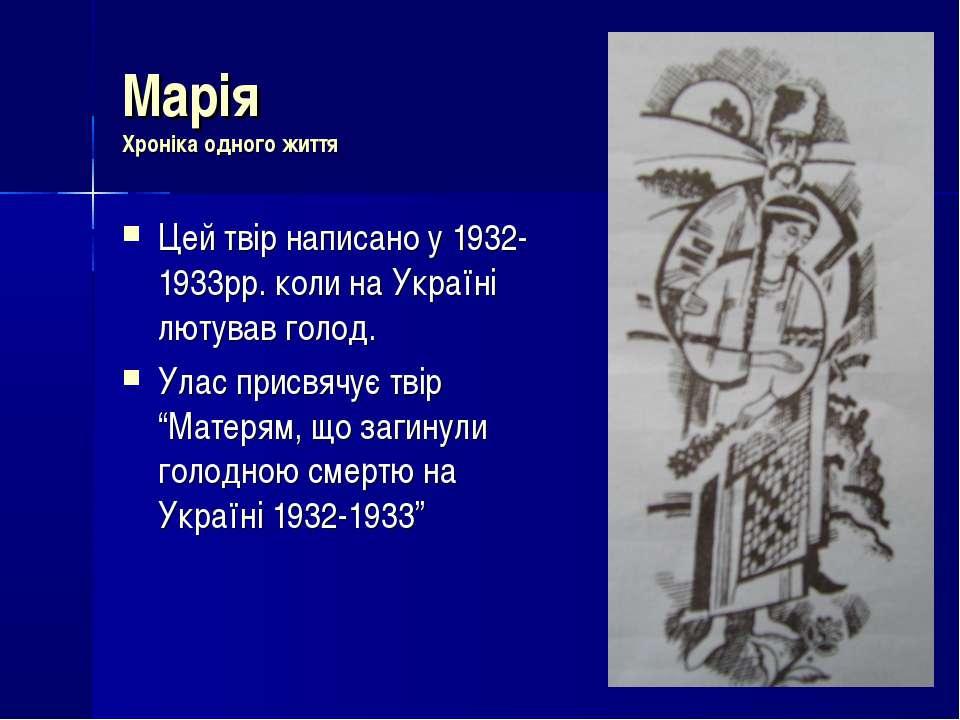 Марія Хроніка одного життя Цей твір написано у 1932-1933рр. коли на Україні л...