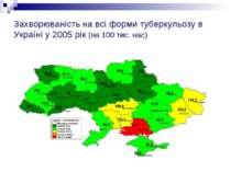 Захворюваність на всі форми туберкульозу в Україні у 2005 рік (на 100 тис. нас)