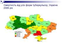 Смертність від усіх форм туберкульозу, Україна 2005 рік