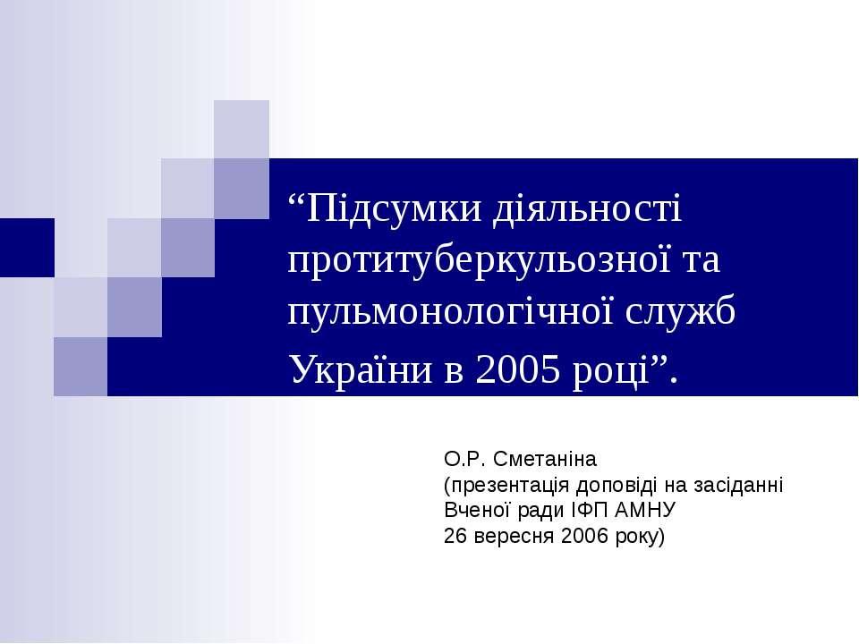 """""""Підсумки діяльності протитуберкульозної та пульмонологiчної служб України в ..."""