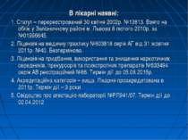 В лікарні наявні: 1. Статут – перереєстрований 30 квітня 2002р. №13813. Взято...