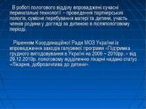 В роботі пологового відділу впроваджені сучасні перинатальні технології – про...