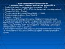 З метою покращення стану імунопрофілактики та зменшення кількості відмов від ...