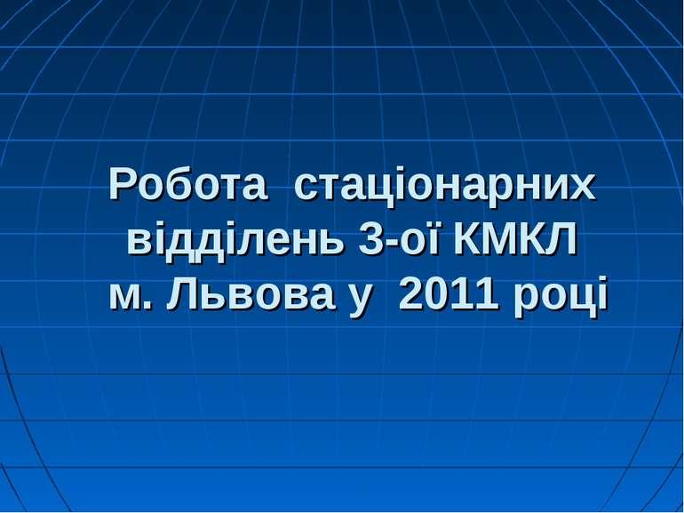 Робота стаціонарних відділень 3-ої КМКЛ м. Львова у 2011 році