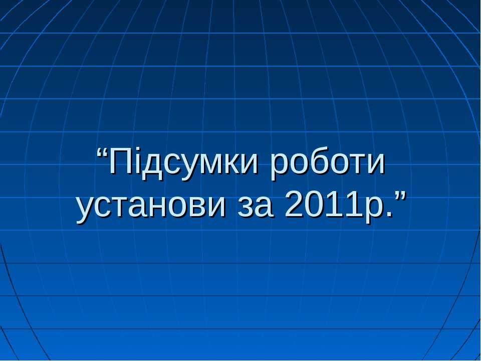 """""""Підсумки роботи установи за 2011р."""""""
