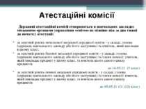Атестаційні комісії Державні атестаційні комісії створюються в навчальних зак...