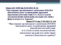 """Наказ ДО ХМР від 15.03.2011 № 52 """"Про порядок організованого закінчення 2010/..."""