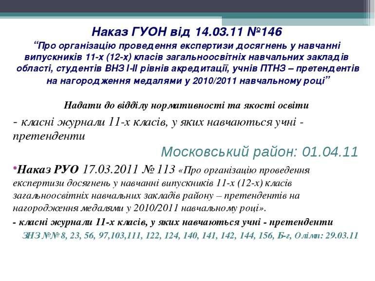 """Наказ ГУОН від 14.03.11 №146 """"Про організацію проведення експертизи досягнень..."""