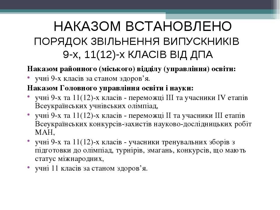 НАКАЗОМ ВСТАНОВЛЕНО ПОРЯДОК ЗВІЛЬНЕННЯ ВИПУСКНИКІВ 9-х, 11(12)-х КЛАСІВ ВІД Д...