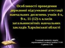 Особливості проведення державної підсумкової атестації навчальних досягнень у...