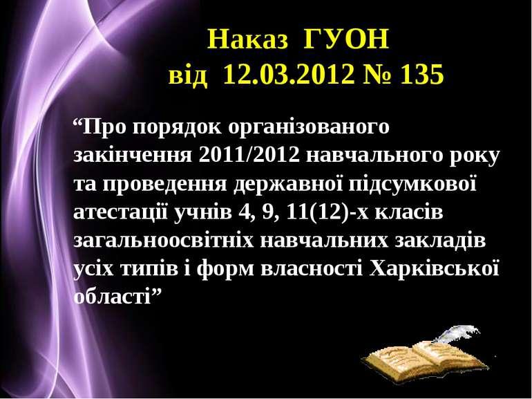 """Наказ ГУОН від 12.03.2012 № 135 """"Про порядок організованого закінчення 2011/2..."""