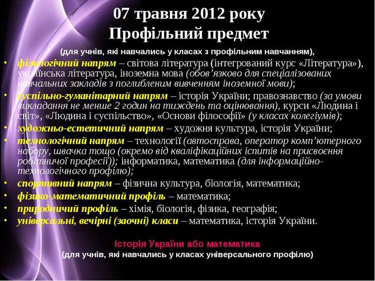 07 травня 2012 року Профільний предмет (для учнів, які навчались у класах з п...