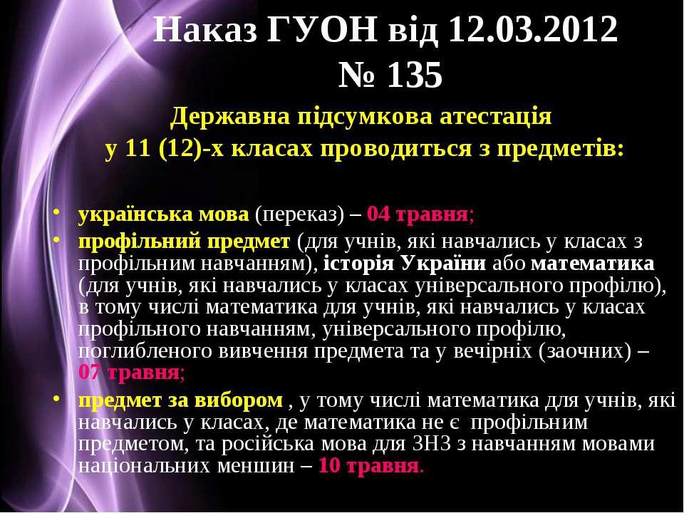 Наказ ГУОН від 12.03.2012 № 135 Державна підсумкова атестація у 11 (12)-х кла...