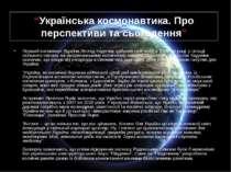 """Українська космонавтика. Про перспективи та сьогодення"" Перший космонавт Укр..."