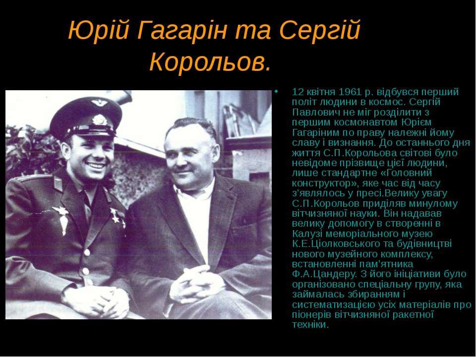 Юрій Гагарін та Сергій Корольов. 12 квітня 1961 р. відбувся перший політ люди...