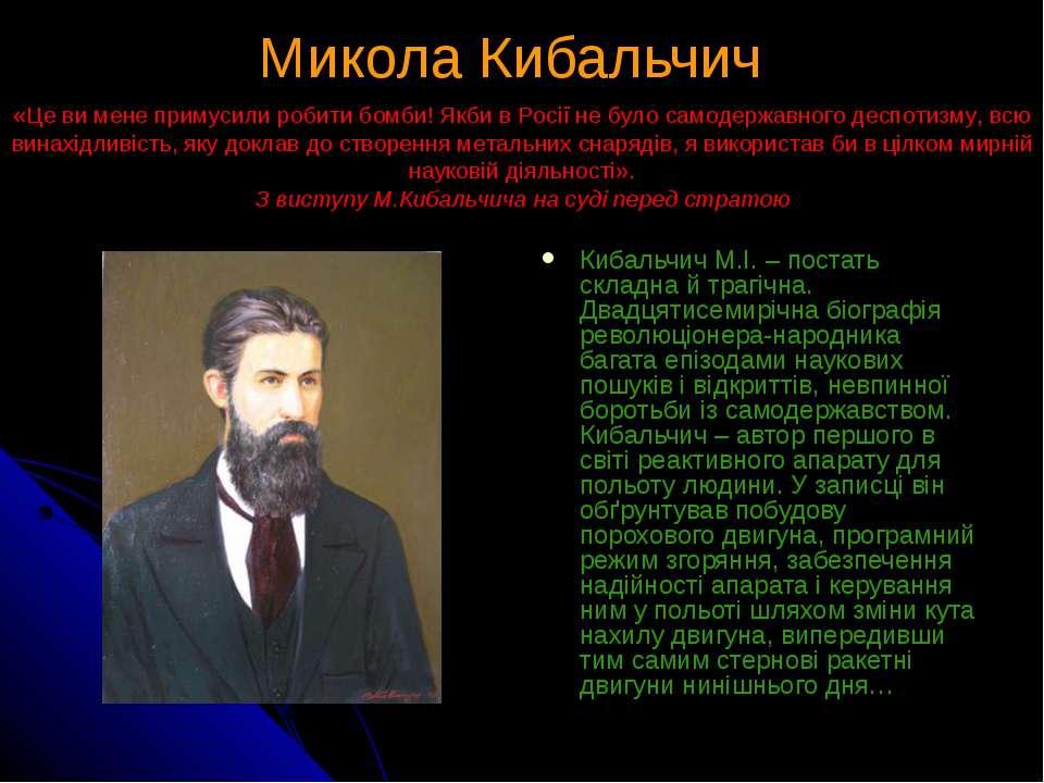 Микола Кибальчич Кибальчич М.І. – постать складна й трагічна. Двадцятисемиріч...