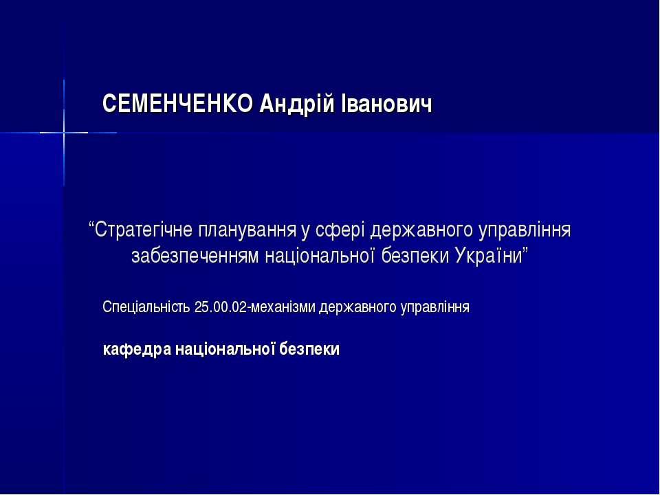 """""""Стратегічне планування у сфері державного управління забезпеченням національ..."""