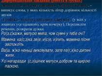 Диференційоване завдання (робота в групах) «Фонетика» виконує завдання «Містк...