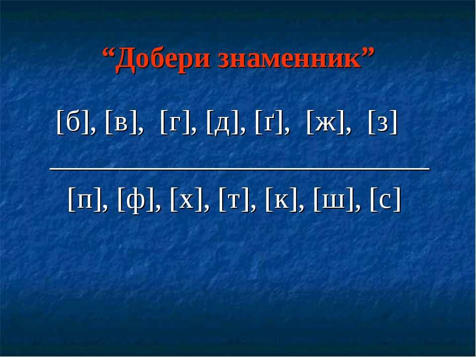 """""""Добери знаменник"""" [б], [в], [г], [д], [ґ], [ж], [з] ________________________..."""