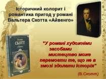 """Історичний колорит і романтика пригод у романі Вальтера Скотта «Айвенго» """"У р..."""