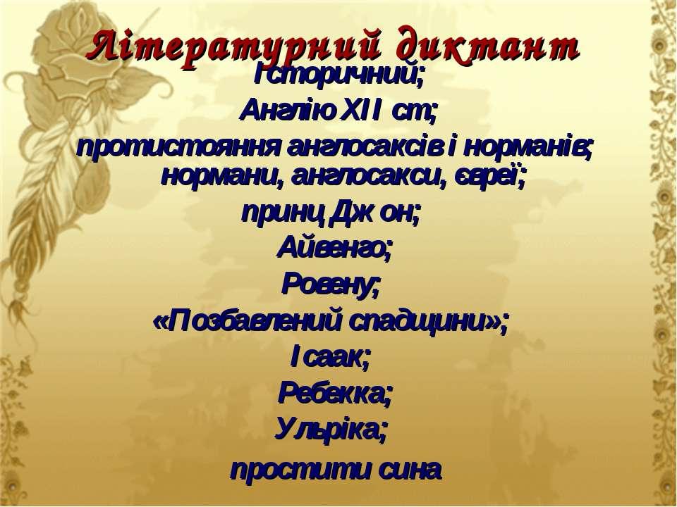 Літературний диктант Історичний; Англію ХІІ ст; протистояння англосаксів і но...