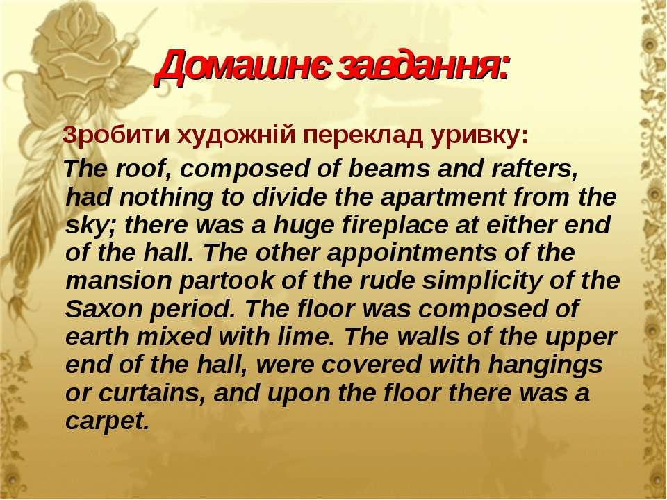 Домашнє завдання: Зробити художній переклад уривку: The roof, composed of bea...