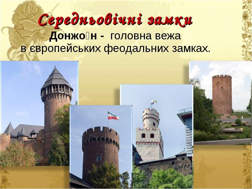 Середньовічні замки Донжо н - головна вежа в європейських феодальних замках.