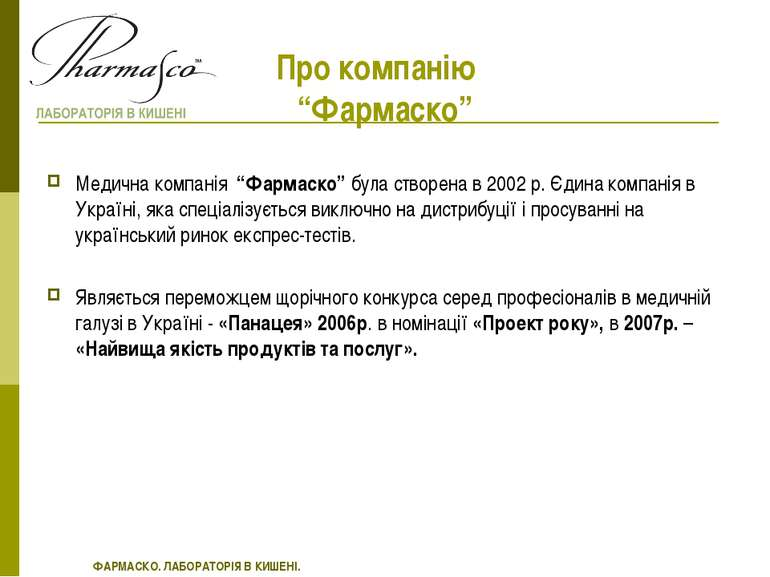 """Про компанію """"Фармаско"""" Медична компанія """"Фармаско"""" була створена в 2002 р. Є..."""