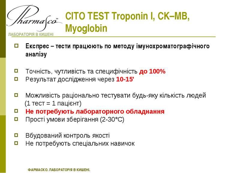 CITO TEST Troponin I, CK–MB, Myoglobin ФАРМАСКО. ЛАБОРАТОРІЯ В КИШЕНІ. Експре...