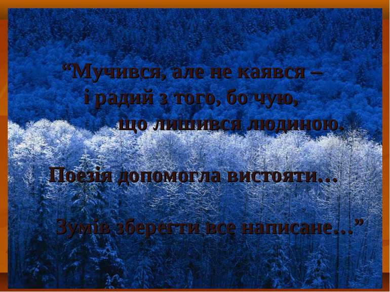 """""""Мучився, але не каявся – і радий з того, бо чую, що лишився людиною. Поезія ..."""